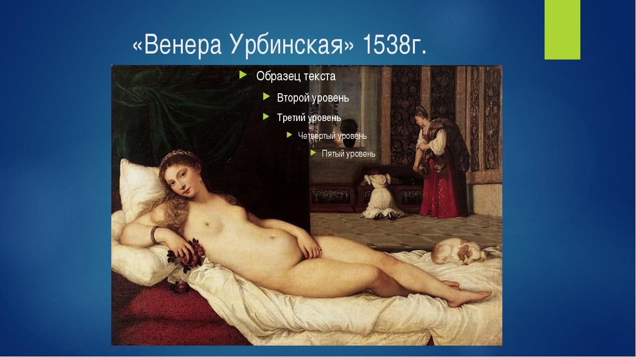 «Венера Урбинская» 1538г.