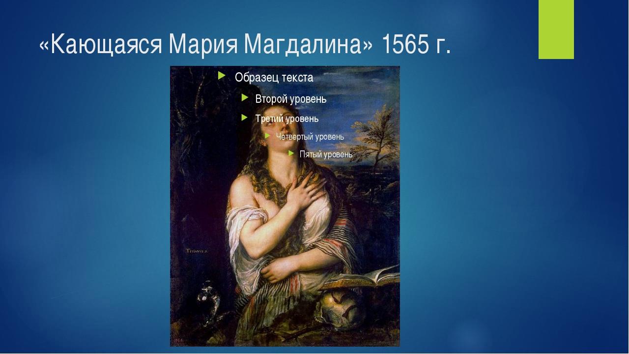 «Кающаяся Мария Магдалина» 1565 г.