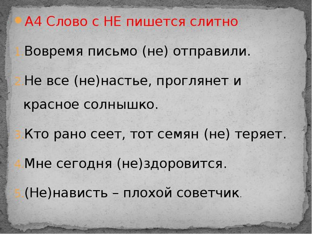 А4 Слово с НЕ пишется слитно Вовремя письмо (не) отправили. Не все (не)настье...