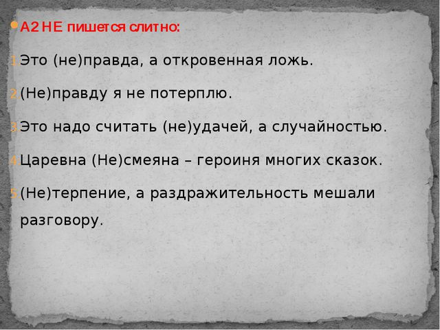 А2 НЕ пишется слитно: Это (не)правда, а откровенная ложь. (Не)правду я не пот...