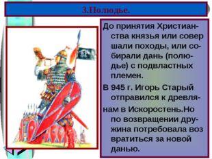 До принятия Христиан-ства князья или совер шали походы, или со-бирали дань (п
