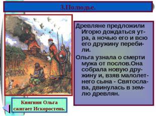 Древляне предложили Игорю дождаться ут-ра, а ночью его и всю его дружину пере