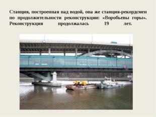 Станция, построенная над водой, она же станция-рекордсмен по продолжительност