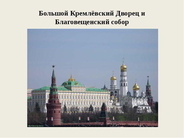 Большой Кремлёвский Дворец и Благовещенский собор