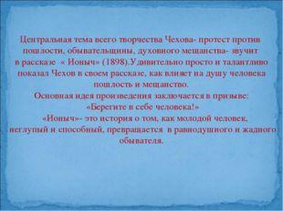 Центральная тема всего творчества Чехова- протест против пошлости, обывательщ