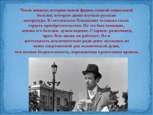 Чехов написал историю новой формы тяжкой социальной болезни, которую давно из