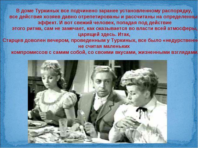 В доме Туркиных все подчинено заранее установленному распорядку, все действия...