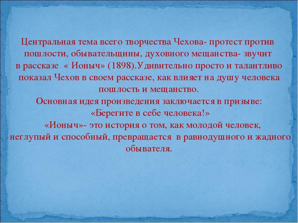 Центральная тема всего творчества Чехова- протест против пошлости, обывательщ...