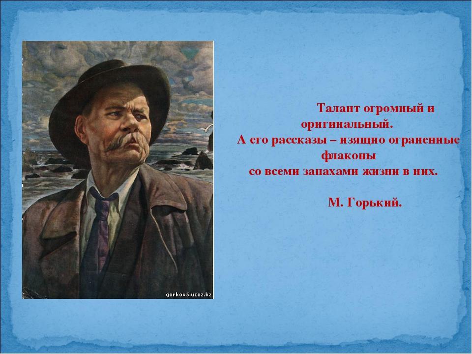 Талант огромный и оригинальный. А его рассказы – изящно ограненные флаконы с...