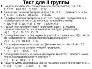 Тест для II группы 1. Найдите восьмой член геометрической прогрессии 3,2; 1,6