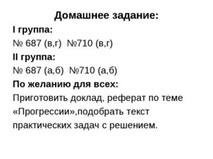 Домашнее задание: I группа: № 687 (в,г) №710 (в,г) II группа: № 687 (а,б) №71