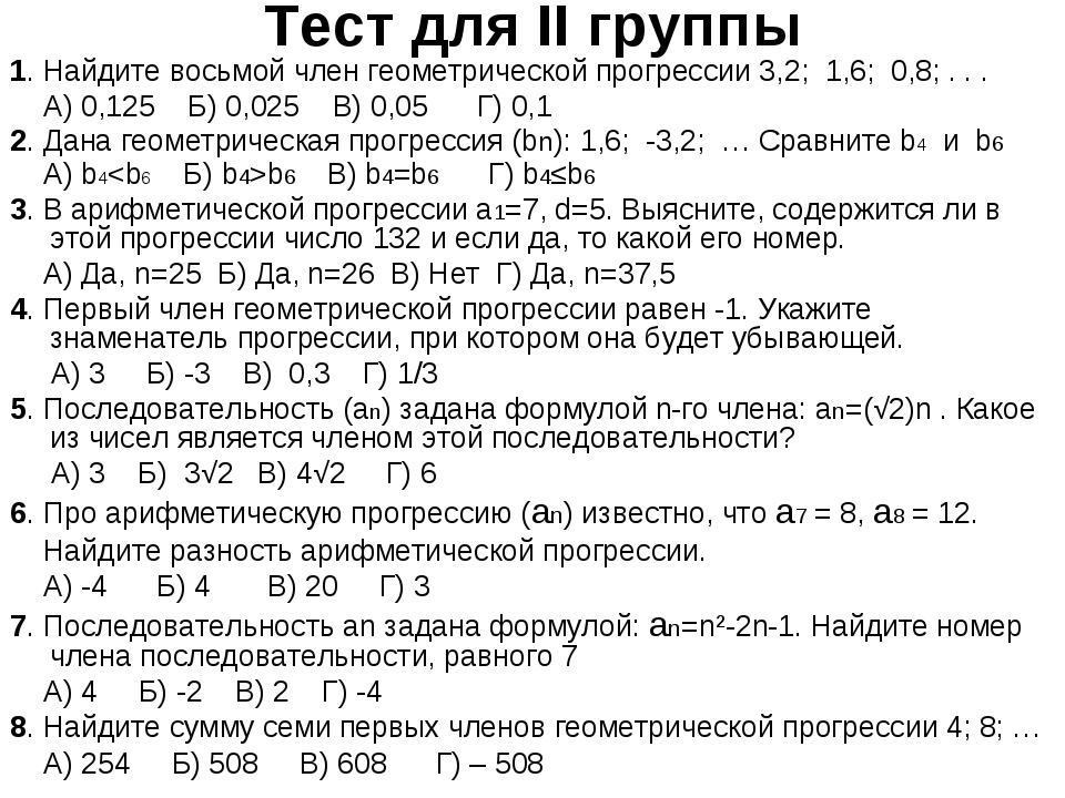 Тест для II группы 1. Найдите восьмой член геометрической прогрессии 3,2; 1,6...