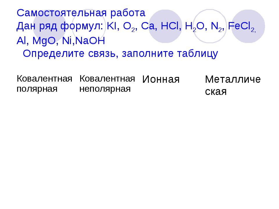 Самостоятельная работа Дан ряд формул: KI, O2, Ca, HCl, H2O, N2, FeCl2, Al,...