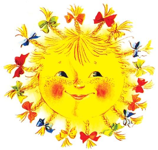 Наше солнышко
