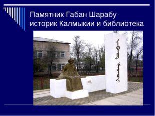 Памятник Габан Шарабу историк Калмыкии и библиотека