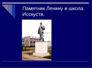Памятник Ленину и школа Исскуств.