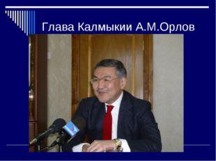 Глава Калмыкии А.М.Орлов