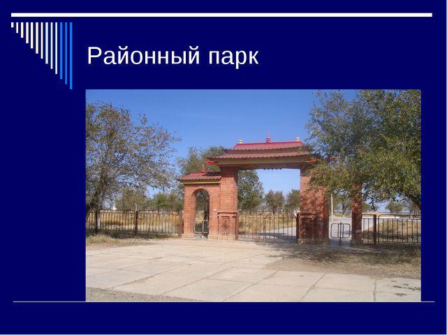 Районный парк
