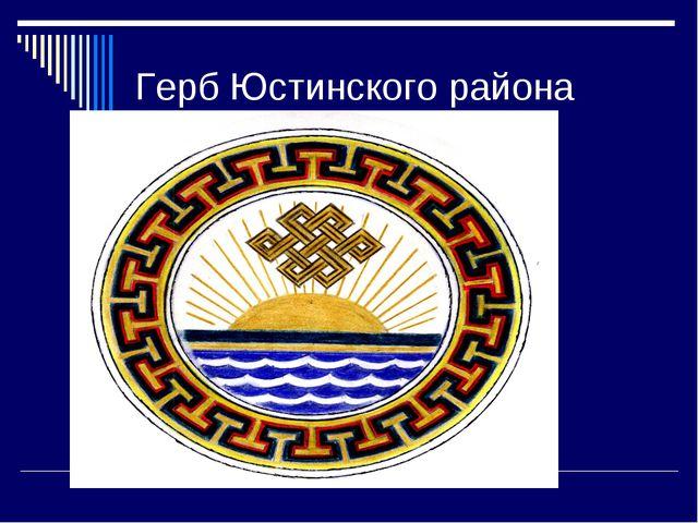 Герб Юстинского района