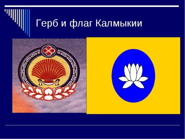 Герб и флаг Калмыкии