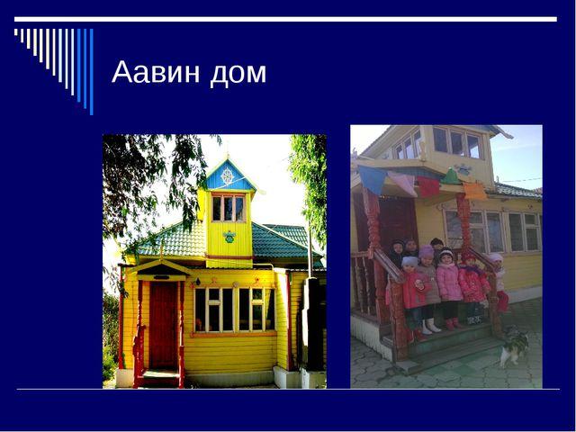 Аавин дом