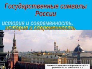 Разработала преподаватель Кирсановского АТК – филиала МГТУ ГА Новосельская Л.А.