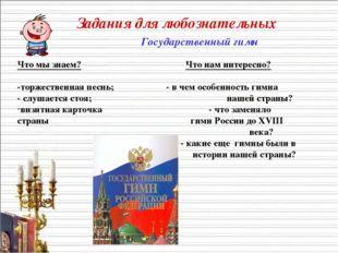 Задания для любознательных Государственный гимн Что мы знаем? Что нам интере
