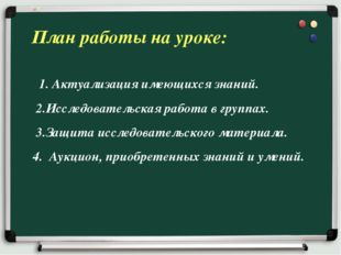 План работы на уроке: 1. Актуализация имеющихся знаний. 2.Исследовательская р