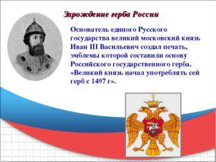 Зарождение герба России Основатель единого Русского государства великий моско