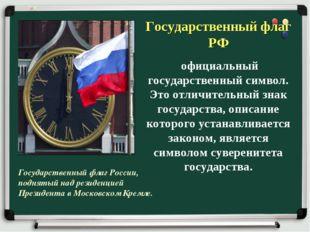 Государственный флаг РФ официальный государственный символ. Это отличительный