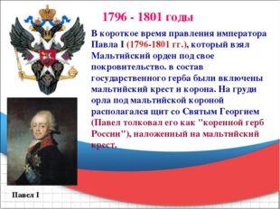 1796 - 1801 годы Павел I В короткое время правления императора Павла I (1796-