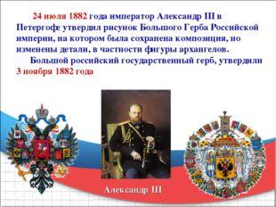 Александр III 24 июля 1882 года император Александр III в Петергофе утвердил