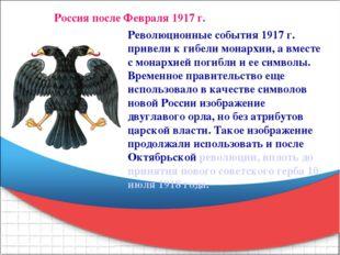 Россия после Февраля 1917 г. Революционные события 1917 г. привели к гибели м