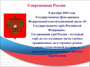 Современная Россия 8 декабря 2000 года Государственная Дума приняла Федераль