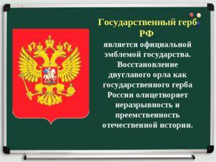 Государственный герб РФ является официальной эмблемой государства. Восстановл