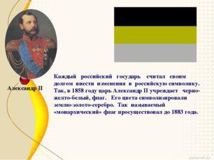 Александр II Каждый российский государь считал своим долгом внести изменения