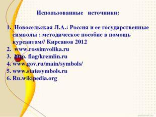 Использованные источники: 1. Новосельская Л.А.: Россия и ее государственные с