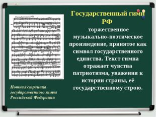 Государственный гимн РФ торжественное музыкально-поэтическое произведение, пр