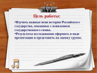 Цель работы: Изучить важные вехи истории Российского государства, связанные с