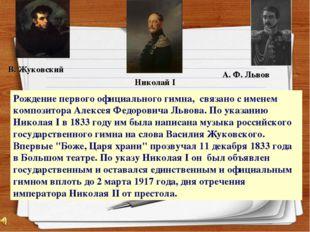 В. Жуковский Николай I А. Ф. Львов Рождение первого официального гимна, связа