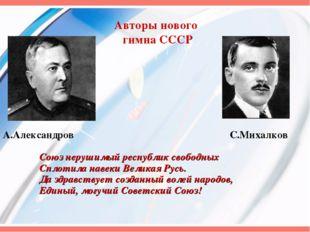 Авторы нового гимна СССР А.Александров С.Михалков Союз нерушимый республик св
