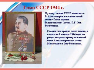 Гимн СССР 1944 г. Сталин сам правил текст гимна, и в ночь на 1 января 1944 го