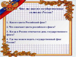 1. Какого цвета Российский флаг? 2. Что означают цвета российского флага? 3.