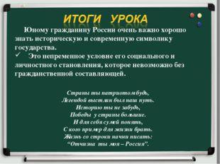 Юному гражданину России очень важно хорошо знать историческую и современную