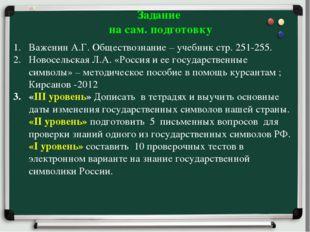 Задание на сам. подготовку Важенин А.Г. Обществознание – учебник стр. 251-255