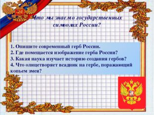 Что мы знаем о государственных символах России? 1. Опишите современный герб Р