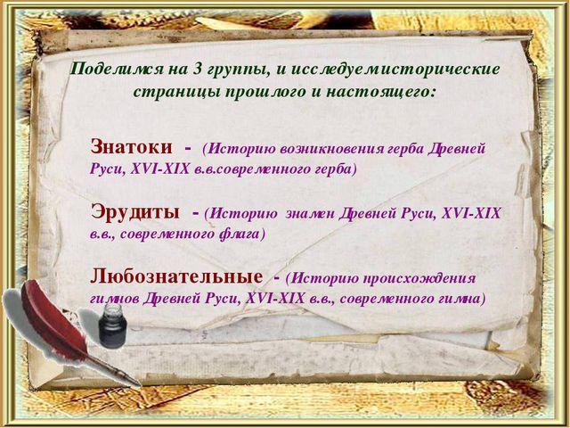 Поделимся на 3 группы, и исследуем исторические страницы прошлого и настоящег...