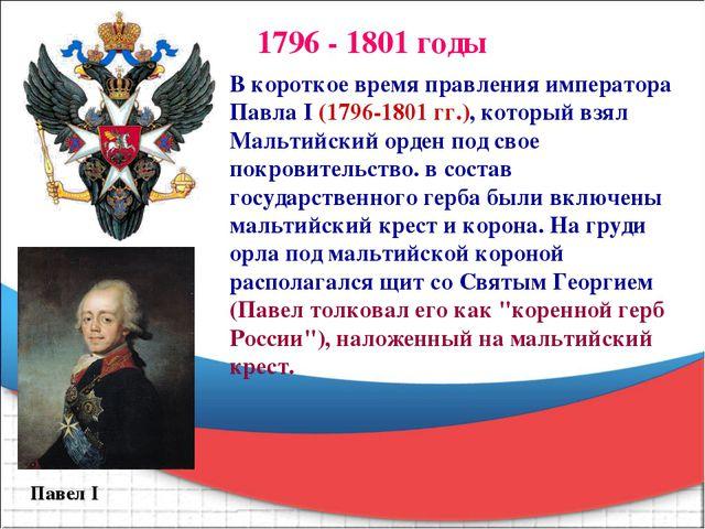 1796 - 1801 годы Павел I В короткое время правления императора Павла I (1796-...