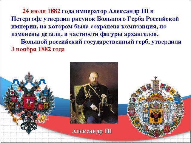 Александр III 24 июля 1882 года император Александр III в Петергофе утвердил...