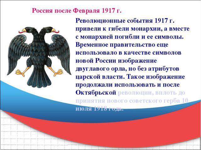 Россия после Февраля 1917 г. Революционные события 1917 г. привели к гибели м...